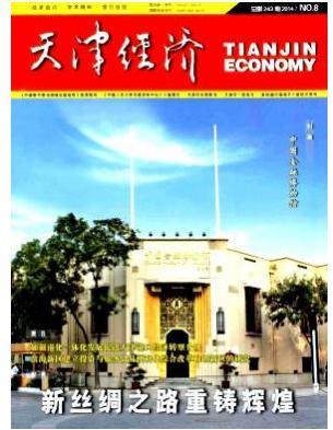 天津市期刊发表天津经济