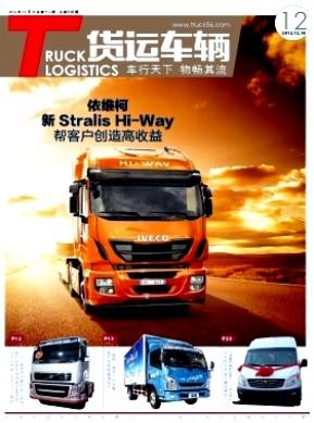 物流技术与应用(货运车辆)