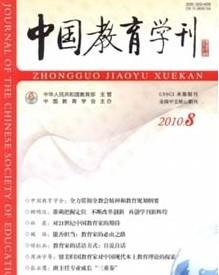 《中国教育学刊》教育论文发表网