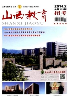 山西教育(招考)山西省教育期刊