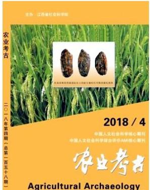 农业考古江西省农业科技期刊