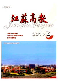 《江苏高教》核心教学期刊
