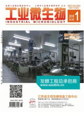 工业微生物省级科技期刊