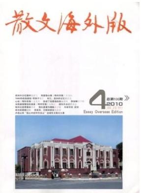 散文(海外版)文学期刊