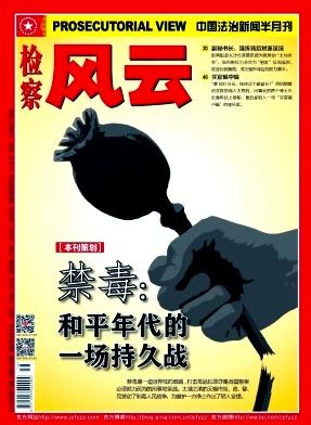 《检察风云》省级法律期刊投稿