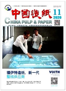 中国造纸北大核心期刊