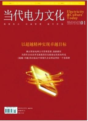 当代电力文化电力科技期刊