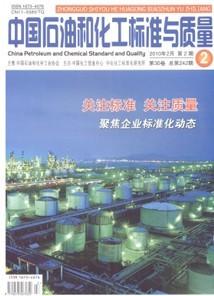 《中国石油和化工标准与质量》省级工程科技期刊