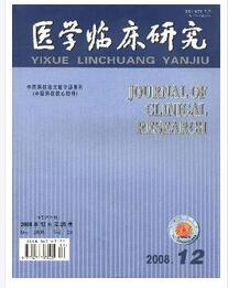 医学临床研究杂志征收什么方向论文