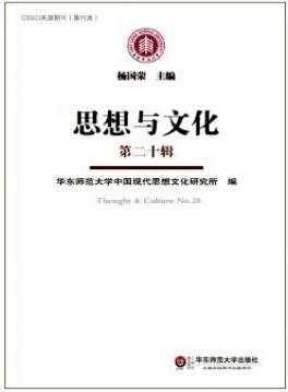 思想与文化省级期刊发表