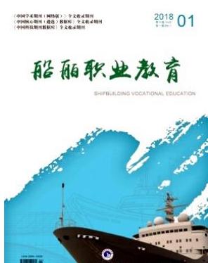船舶职业教育教育期刊
