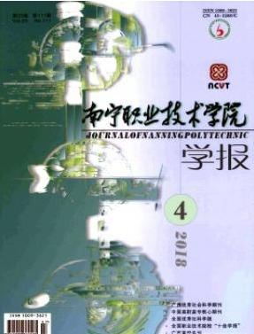 南宁职业技术学院学报