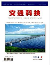 交通科技杂志属于核心期刊吗