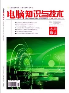 电脑知识与技术电子信息期刊征稿