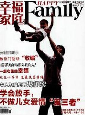 幸福家庭社科期刊发表