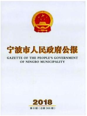 宁波市人民政府公报
