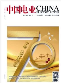 中国电业电力期刊投稿