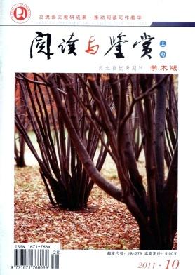 《阅读与鉴赏》文学类期刊论文发表