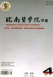 《皖南医学院学报》医学职称论文发表刊物