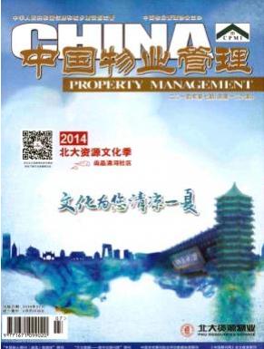 中国物业管理国家级物业期刊审稿