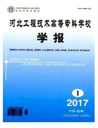 河北工程技术高等专科学校学报论文字体要求