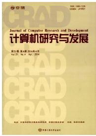 《计算机研究与发展》计算机期刊征稿