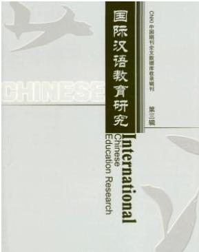 国际汉语教育研究综合性学术期刊