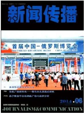 黑龙江省新闻期刊新闻传播