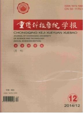 重庆科技学院学报(社会科学版)