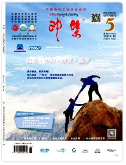 印染北大核心期刊发表