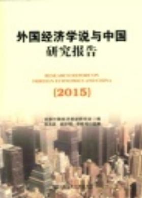 外国经济学说与中国研究报