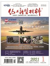 化工新型材料全国中文核心期刊