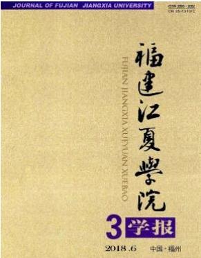 福建江夏学院学报福建学术期刊