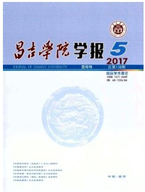 昌吉学院学报综合学术刊物