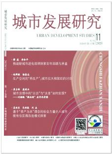 城市发展研究期刊发表投稿