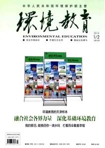 《环境教育》国家级教育期刊征稿