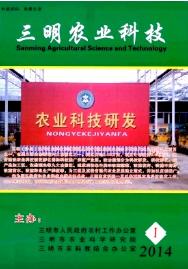 《三明农业科技》农业发展论文