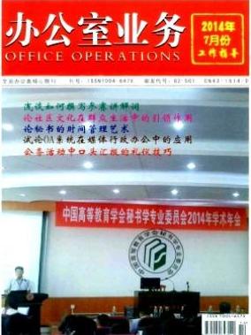 办公室业务国家级期刊