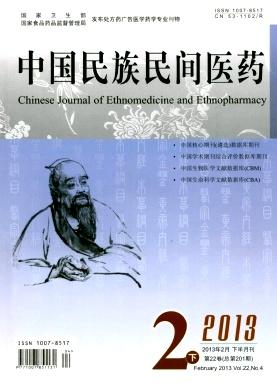 《中国民族民间医药》医学期刊征稿