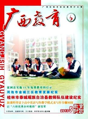 《广西教育》省级教育期刊投稿