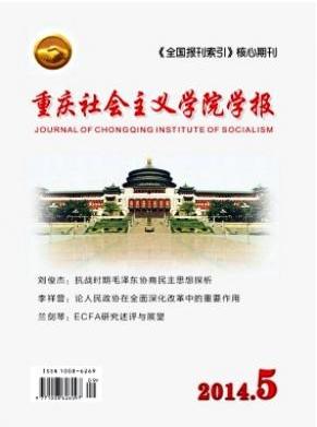 重庆社会主义学院学报