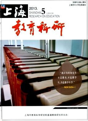 《上海教育科研》教育期刊投稿
