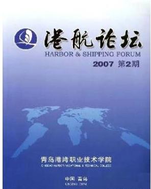 港航论坛港口经济管理期刊