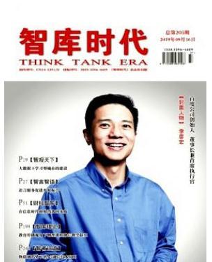 智库时代山西省期刊发表