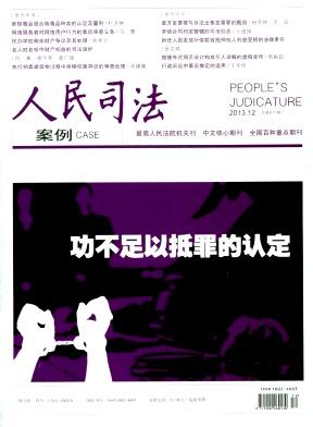 《人民司法》政法期刊论文发表刊物