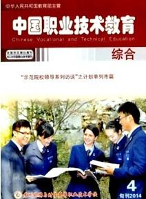 《中国职业技术教育》核心教育期刊征稿