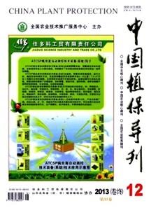 《中国植保导刊》农业论文发表