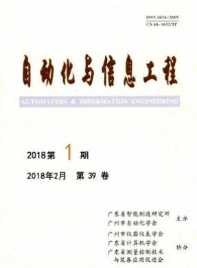 自动化与信息工程自动化技术期刊