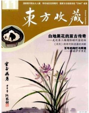 东方收藏收藏文化期刊