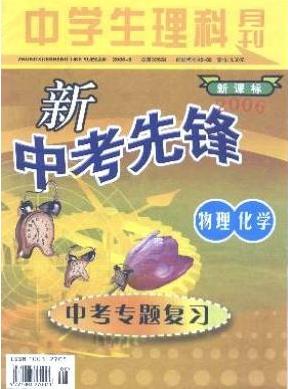 广西教育期刊中学生理科月刊